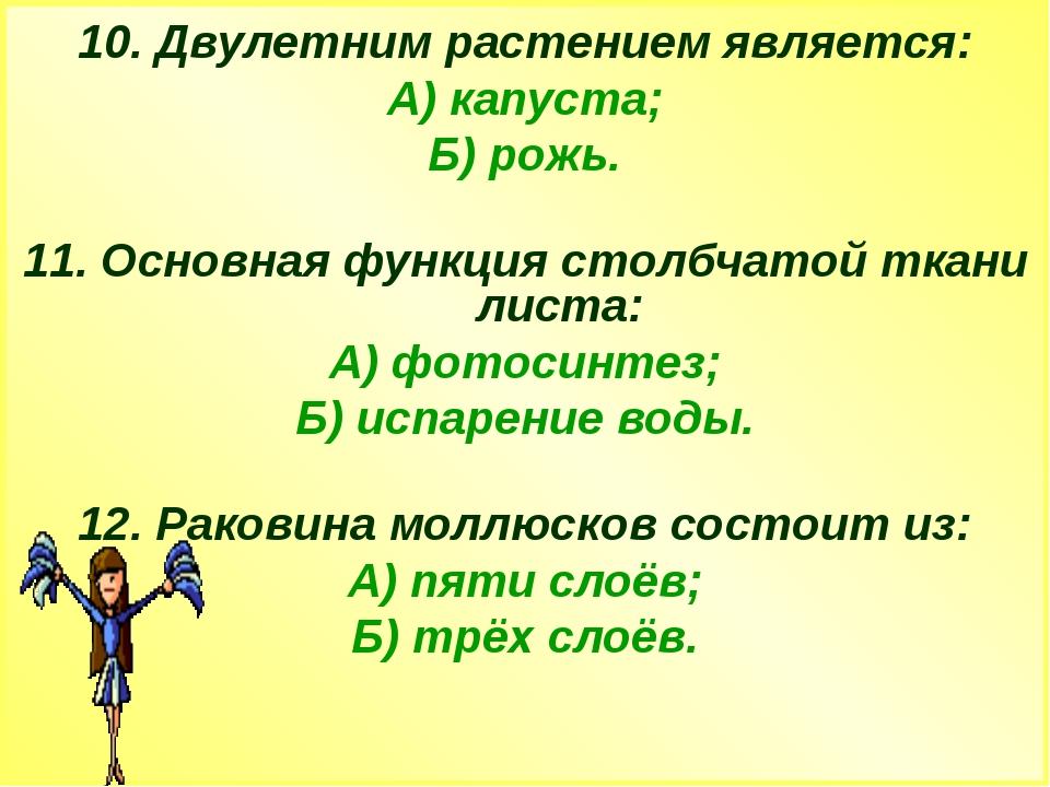 10. Двулетним растением является: А) капуста; Б) рожь. 11. Основная функция с...