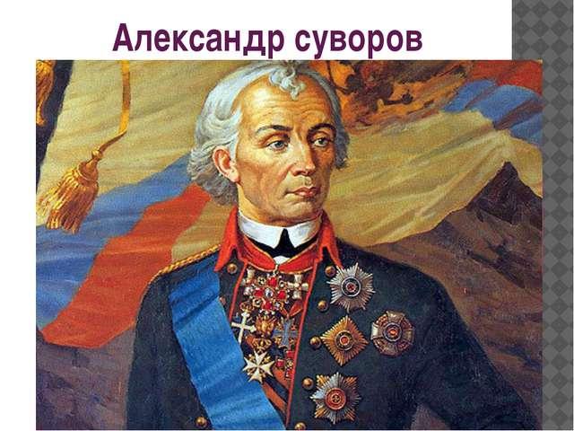 ,, ,, , Ш=р Александр суворов