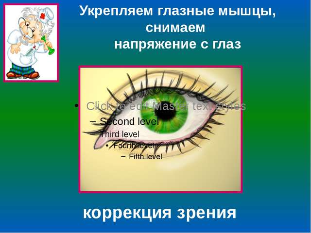 Укрепляем глазные мышцы, снимаем напряжение с глаз коррекция зрения