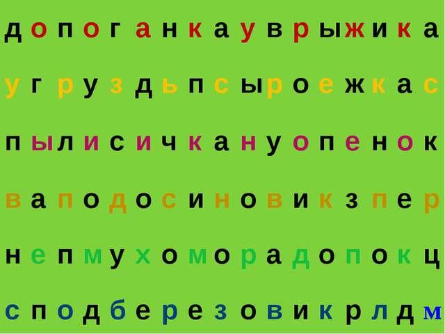 д о п о г а н к а у в р ы ж и к а у г р у з д ь п с ы р о е ж к а с п ы л и...