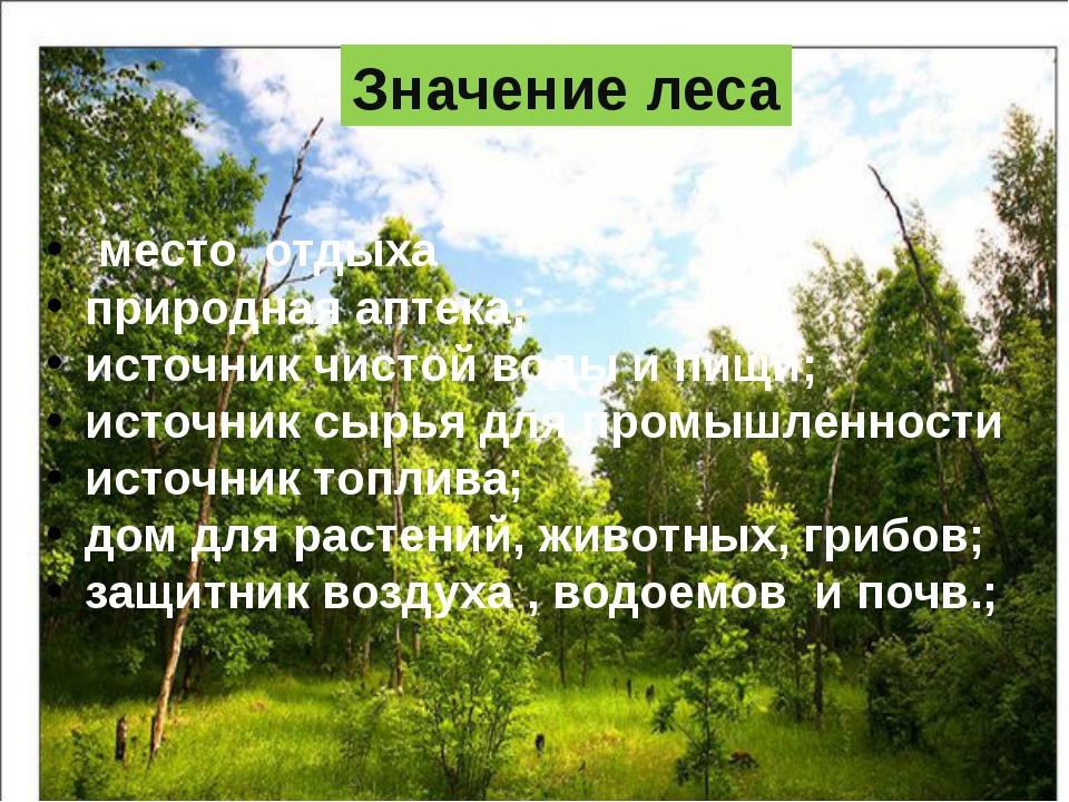 место отдыха природная аптека; источник чистой воды и пищи; источник сырья д...