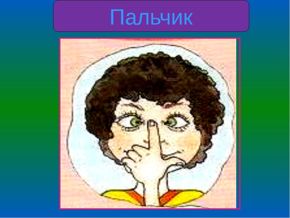 Пальчик
