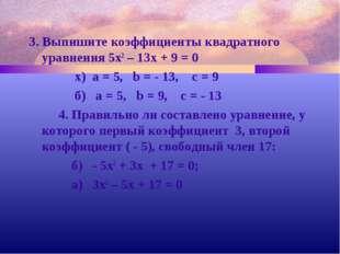 3. Выпишите коэффициенты квадратного уравнения 5х2 – 13х + 9 = 0 х) a = 5, b