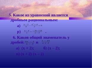 5. Какое из уравнений является дробным рациональным: а) р) . 6. Каков общий