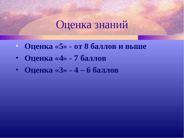 Оценка знаний Оценка «5» - от 8 баллов и выше Оценка «4» - 7 баллов Оценка «3...