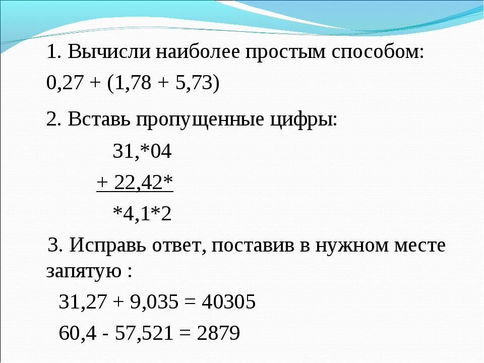 1. Вычисли наиболее простым способом: 0,27 + (1,78 + 5,73) 2. Вставь пропу...