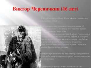Виктор Черевичкин (16 лет) Жил в Ростове-на-Дону. Как и многие , занимался со