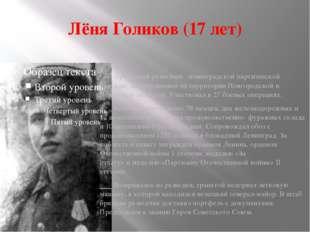 Лёня Голиков (17 лет) Бригадный разведчик ленинградской партизанской бригады,