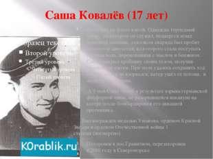 Саша Ковалёв (17 лет) Саша был на флоте юнгой. Однажды торпедный катер, на к