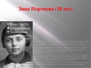 Зина Портнова (18 лет) В начале июня 1941 года приехала на школьные каникулы