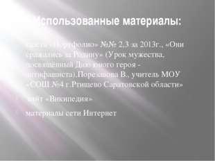 Использованные материалы: газета «Портфолио» №№ 2,3 за 2013г., «Они сражались