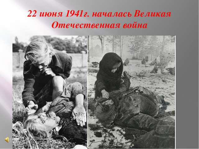 22 июня 1941г. началась Великая Отечественная война