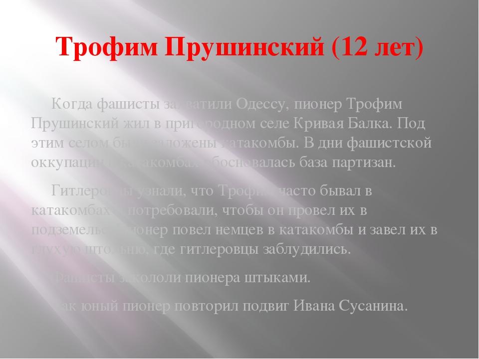 Трофим Прушинский (12 лет) Когда фашисты захватили Одессу, пионер Трофим Пруш...