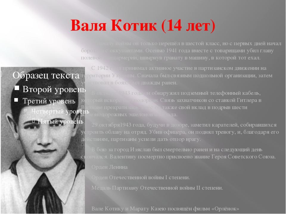 Валя Котик (14 лет) К началу войны он только перешёл в шестой класс, но с пер...