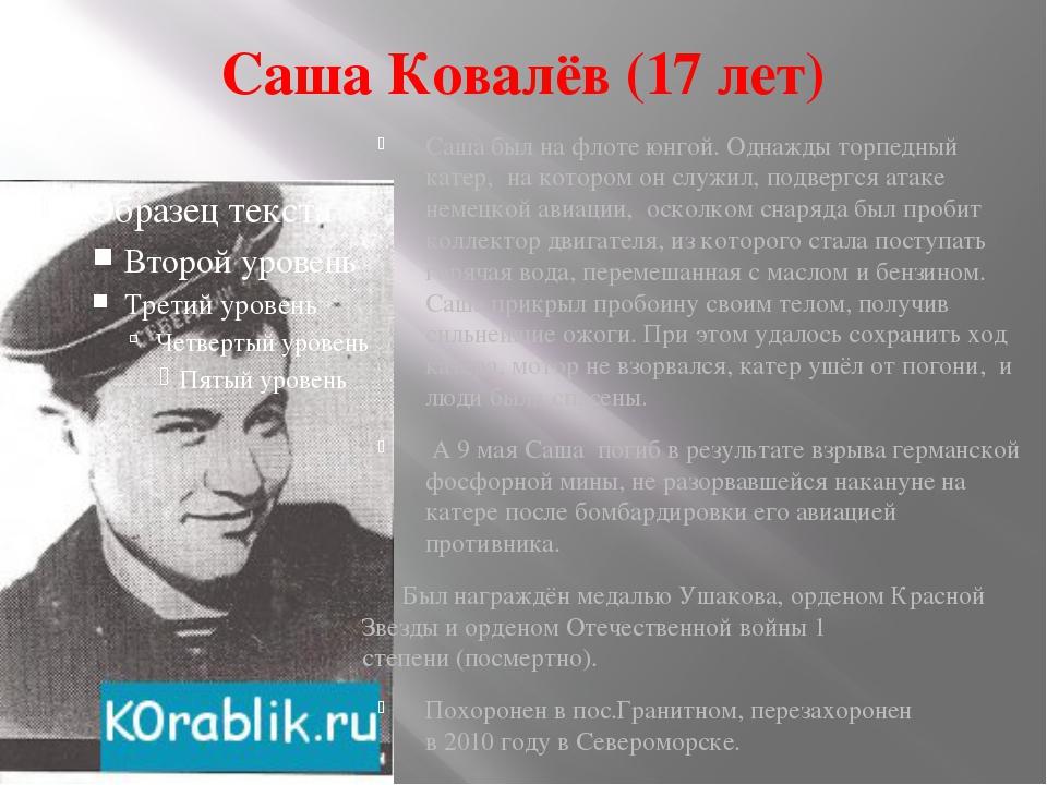 Саша Ковалёв (17 лет) Саша был на флоте юнгой. Однажды торпедный катер, на к...