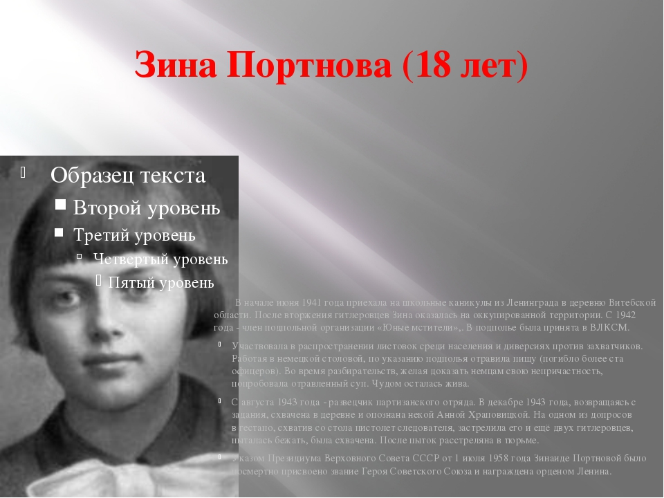 Зина Портнова (18 лет) В начале июня 1941 года приехала на школьные каникулы...
