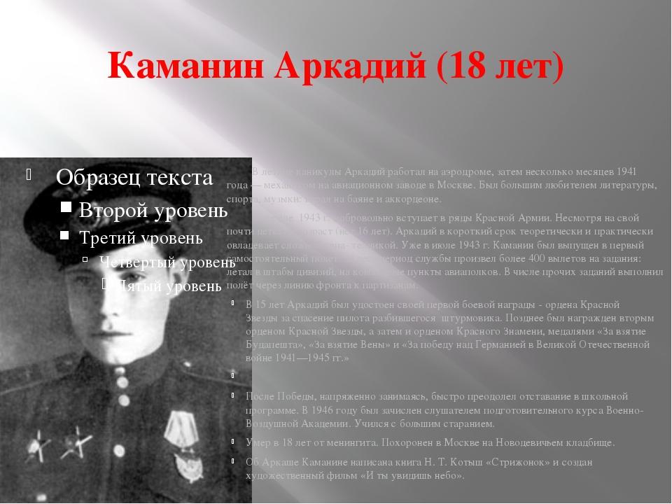 Каманин Аркадий (18 лет) В летние каникулы Аркадий работал на аэродроме, зате...