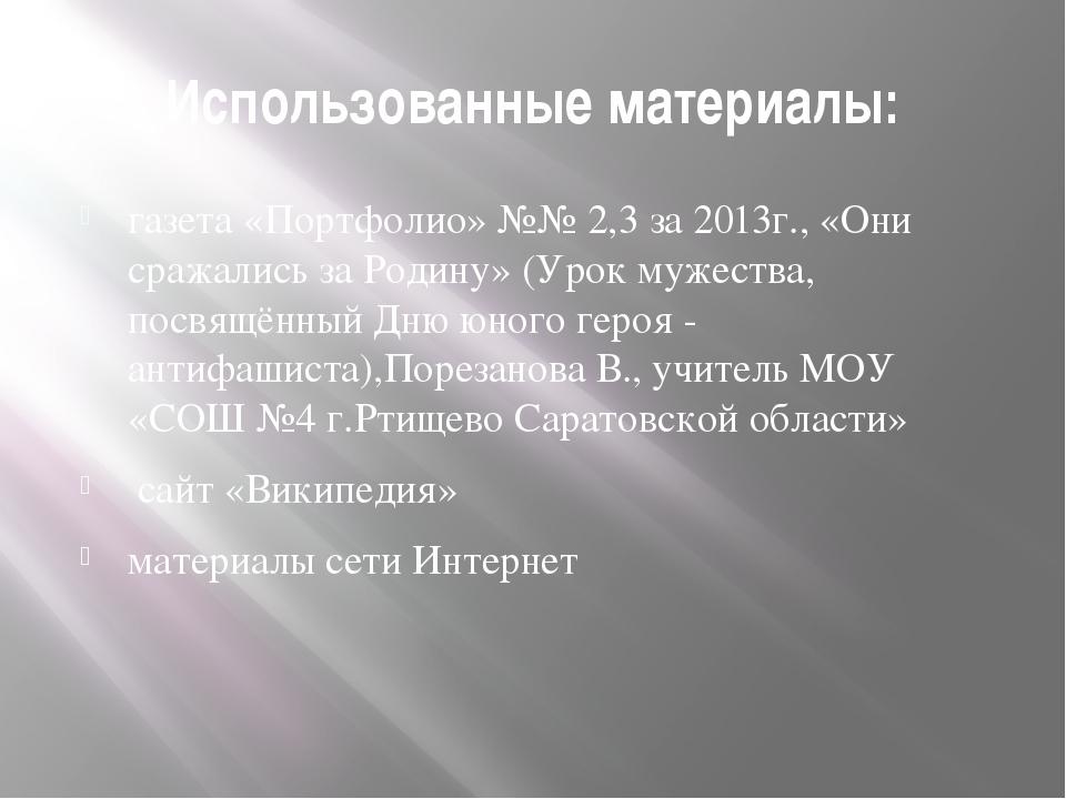 Использованные материалы: газета «Портфолио» №№ 2,3 за 2013г., «Они сражались...