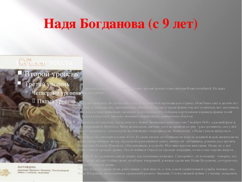 Надя Богданова (с 9 лет) Её дважды казнили гитлеровцы, и боевые друзья долгие...