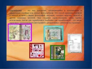 Техника квиллинг- искусство изготовления плоских или объемных композиций из с