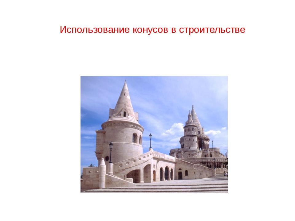 Использование конусов в строительстве