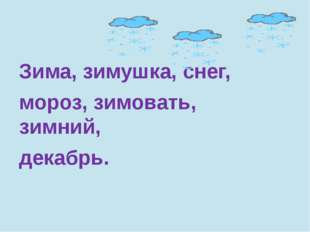 Зима, зимушка, снег, мороз, зимовать, зимний, декабрь.