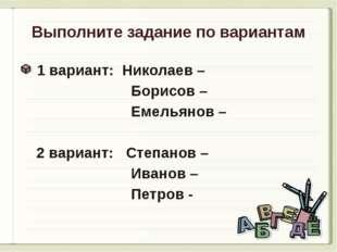 Выполните задание по вариантам 1 вариант: Николаев – Борисов – Емельянов – 2