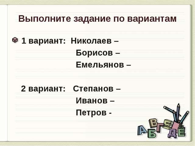 Выполните задание по вариантам 1 вариант: Николаев – Борисов – Емельянов – 2...