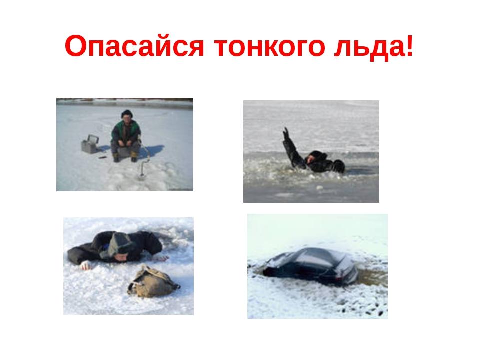 Опасайся тонкого льда!