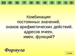 Комбинация постоянных значений, знаков арифметических действий, адресов ячеек