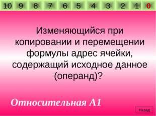 Изменяющийся при копировании и перемещении формулы адрес ячейки, содержащий и