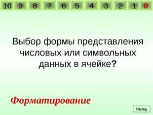 Выбор формы представления числовых или символьных данных в ячейке? Назад Форм