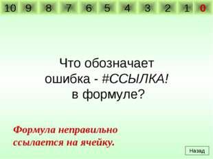 Что обозначает ошибка - #ССЫЛКА! в формуле? Назад Формула неправильно ссылает