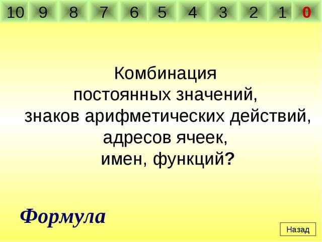 Комбинация постоянных значений, знаков арифметических действий, адресов ячеек...