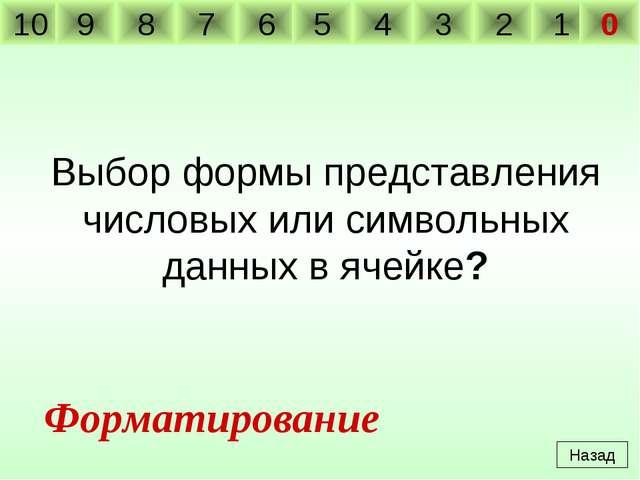 Выбор формы представления числовых или символьных данных в ячейке? Назад Форм...