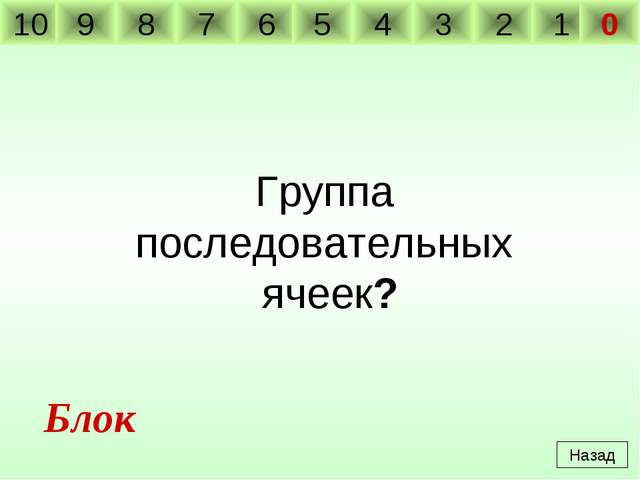 Группа последовательных ячеек? Назад Блок 10 9 8 7 6 5 4 3 2 1 0