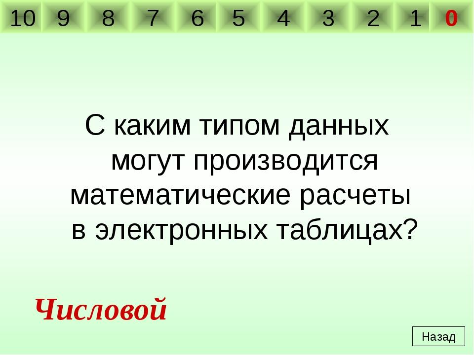 С каким типом данных могут производится математические расчеты в электронных...