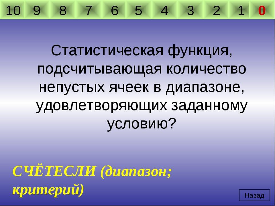 Статистическая функция, подсчитывающая количество непустых ячеек в диапазоне,...