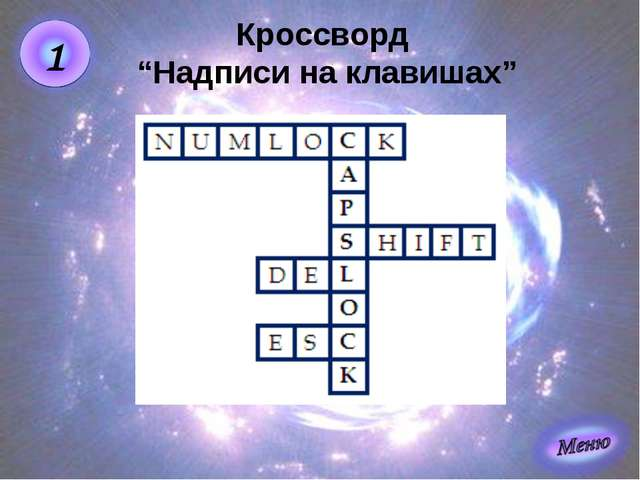 "Кроссворд ""Надписи на клавишах"""