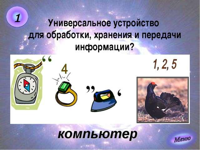 компьютер Универсальное устройство для обработки, хранения и передачи информа...