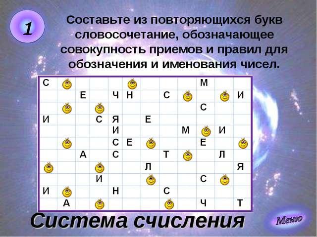 Система счисления Составьте из повторяющихся букв словосочетание, обозначающе...