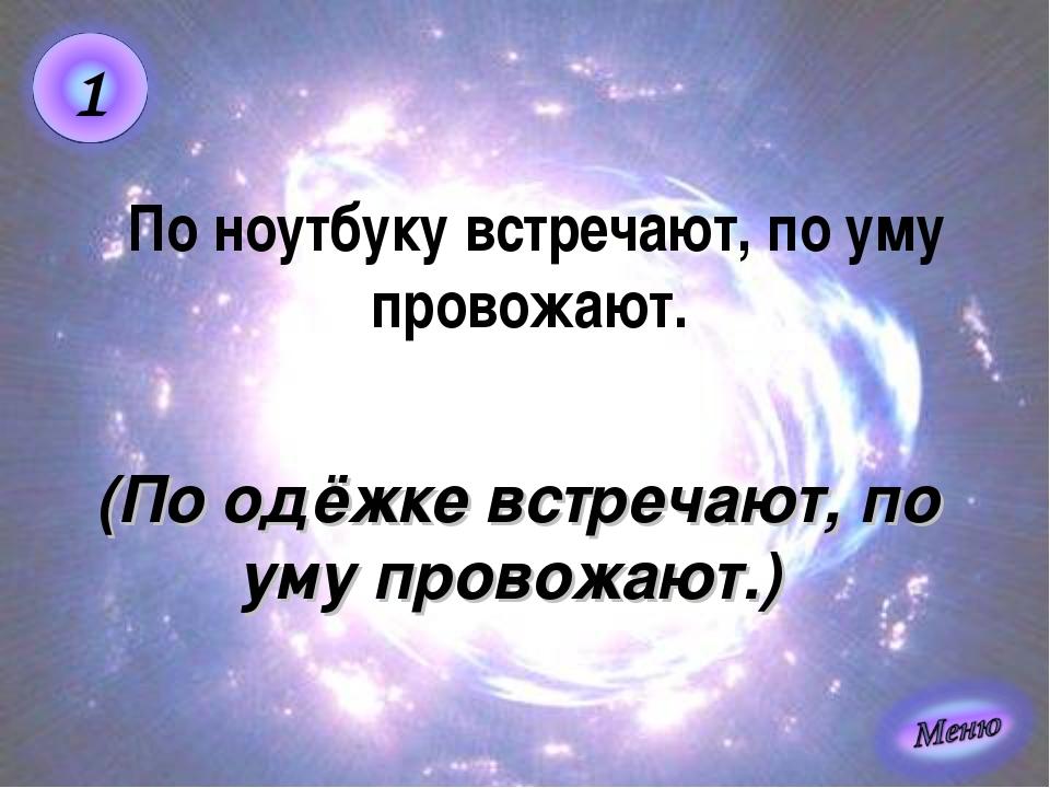 (По одёжке встречают, по уму провожают.) По ноутбуку встречают, по уму провож...
