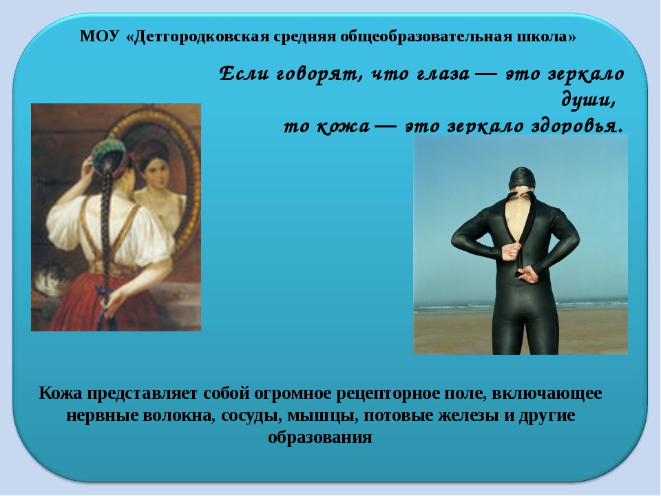МОУ «Детгородковская средняя общеобразовательная школа» Если говорят, что гла...