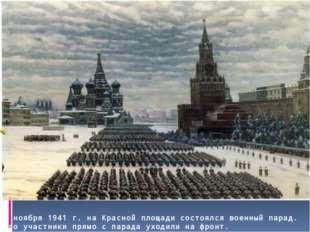 7 ноября 1941 г. на Красной площади состоялся военный парад. Его участники пр