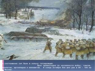 Но соотношение сил было в пользу гитлеровцев. Враг превосходил по численности