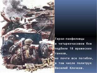 Герои-панфиловцы в четырехчасовом бою подбили 18 вражеских танков, но почти в