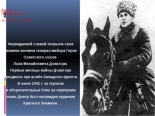 Доватор Лев Михайлович 20.02.1903 – 19.12.1941 Неувядаемой славой покрыли сво