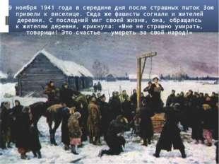 29ноября 1941года всередине дня после страшных пыток Зою привели квиселиц