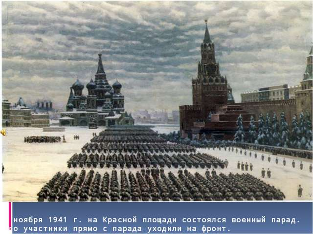 7 ноября 1941 г. на Красной площади состоялся военный парад. Его участники пр...