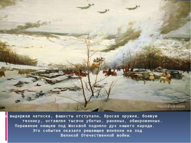 Не выдержав натиска, фашисты отступали, бросая оружие, боевую технику, оставл...